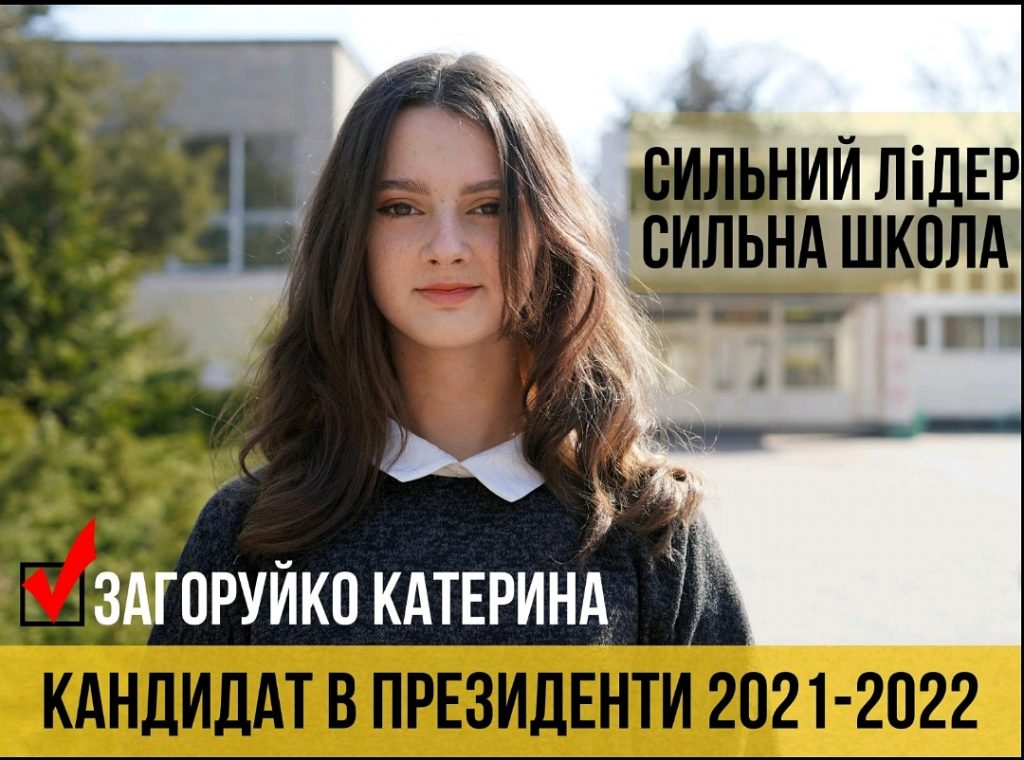 Передвиборча програма Загоруйко Катерини