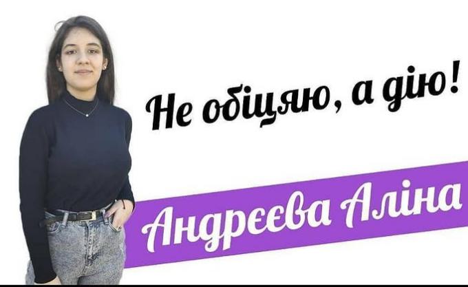 Кандидатка на пост президента Андрєєва Аліна
